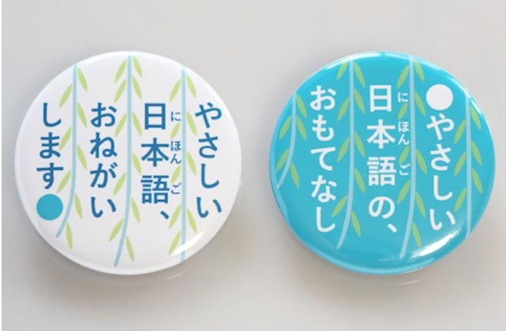 英語を学習すると、実は日本語力があがる!今日のお題は「やさしい日本語」