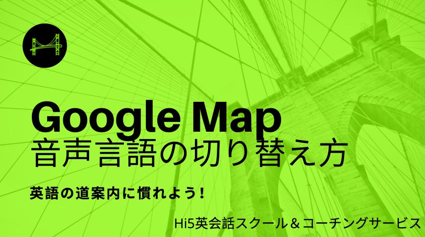 Google Map で英語道案内に慣れよう!