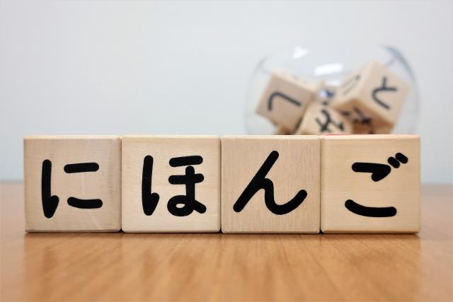 海外での日本語継承と絵本
