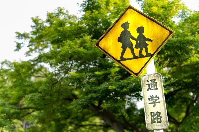 通学路、安全