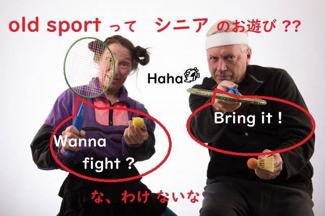 old sport って? 年とったスポーツ?
