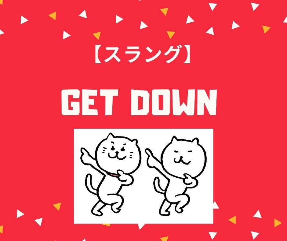 【スラング】get down