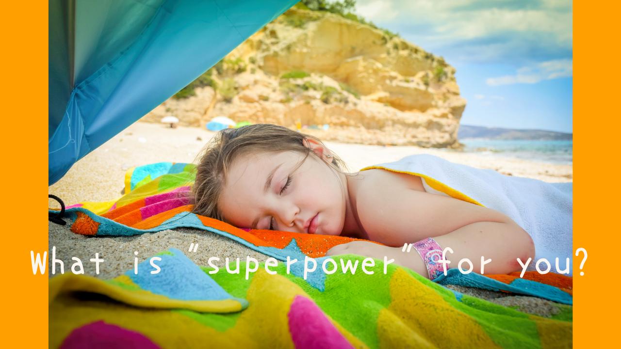 あなたにとってのスーパーパワーは何?