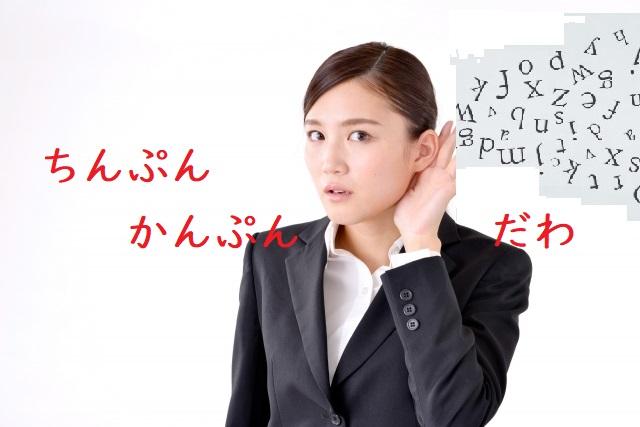 英語耳ってなんだろう!?