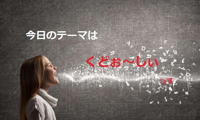 句動詞を制する者は英語を制す!